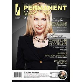 PERMANENT Make-Up 2013 №5+DVD